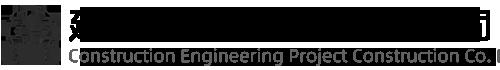 建筑工程项目施工有限公司网站模板